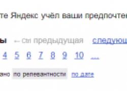 «При ответе Яндекс учёл ваши предпочтения» — новый алгоритм Яндекса