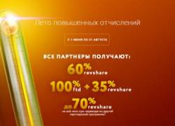 Взрывное предложение от BINPARTNER: до 70% Revenue Share на все лето!